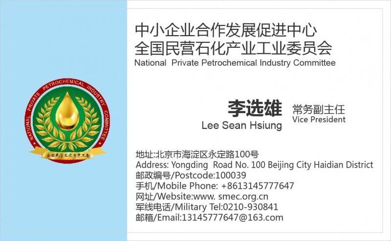 李先生名片